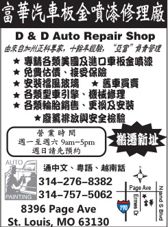 D & D AUTO REPAIR SHOP, INC